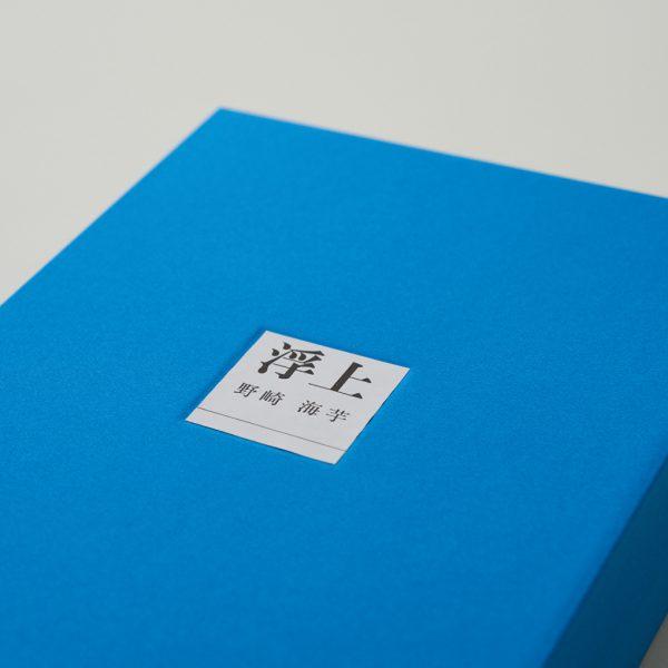 8Books & 8Boxes 『浮上』