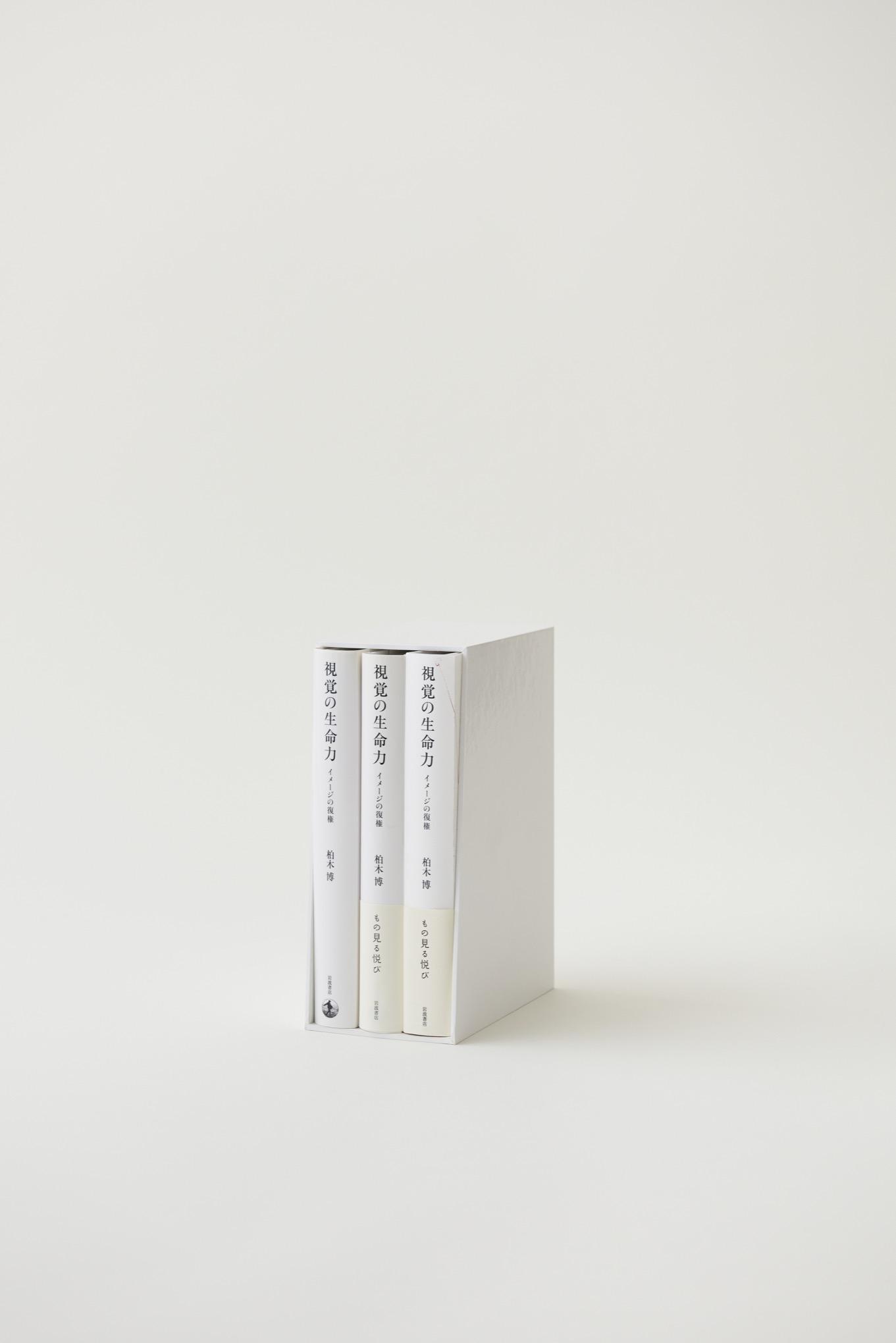 8Books & 8Boxes 『視覚の生命力』