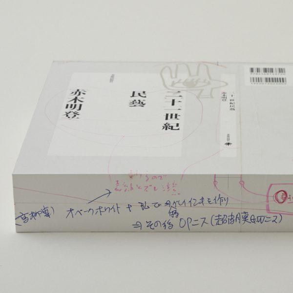8Books & 8Boxes 『二十一世紀民藝』